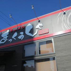 まっくうしゃ笹口店~みそ担々麺 (限定)
