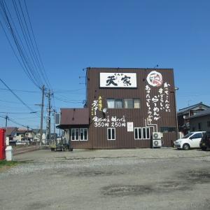 天家 燕店~担々麺
