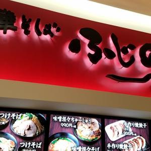 中華そばふじのイオンモール新潟南~辛つけ麺