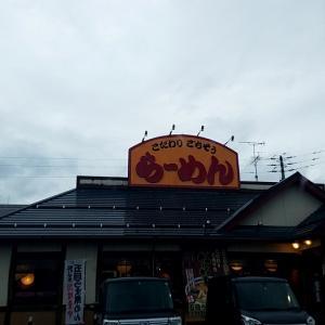 さんぽう亭 五泉店~肉盛り和風白湯麺 (限定)