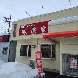 味濱家 山二ツ店~カーニバルチャーシューめん