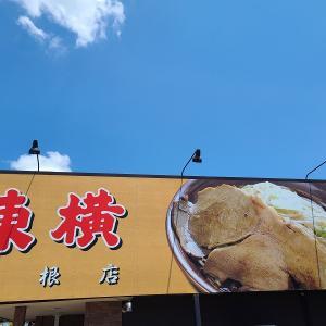 東横白根店「白味噌野菜ラーメン」「味噌 源味」 久々に2枚抜き