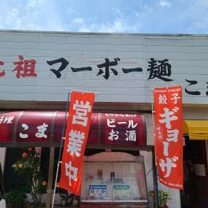 中華料理こま「麻婆メン」  ノスタルジックなお店