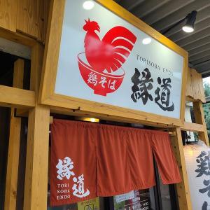 縁道「鶏つけそば」  新潟市東区で美味しいつけ麺が食べられる
