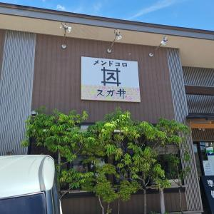メンドコロ スガ井「味噌中華ソバ」 田上町の貴重な美味しいラーメン店