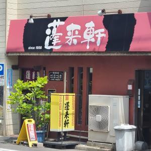 蓬来軒「ラーメン」 新潟5大らーめんのあっさり醤油