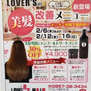 美髪トリートメントキャンペーン