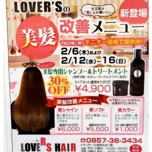 髪質改善❤︎美髪