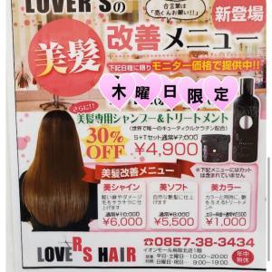髪質改善メニュー