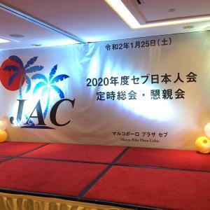 2020年セブ日本人会定時総会と懇親会