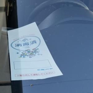 弊社での清掃 消毒 福祉車両でも