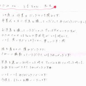 ☆まひろさんからの幸せメッセージ☆