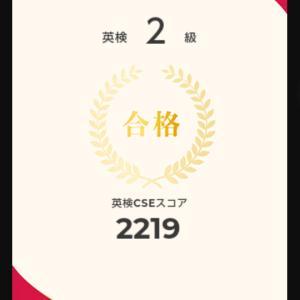 英検2級合格