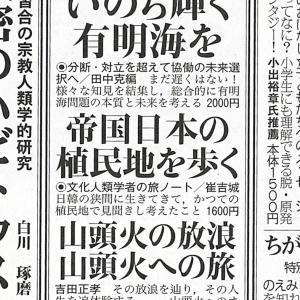 ■「東京新聞」10月11日付広告