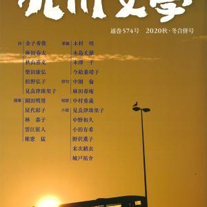 ■83年の歴史を持つ『九州文学』の制作・発売、そして『安川電機九州文学賞作品集』のこと