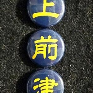 上前津・缶バッチ3連セット