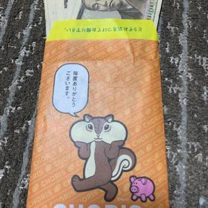 17秒メソッドで現金30万円がキタ――(゚∀゚)――!! 現状じゃなく望む物を見るはイメージで良い