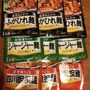 Cook Do® ふかひれ麺用/四川担担麺用/ジャージャー麺用