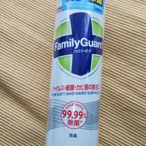 ファミリーガード 除菌スプレー、使い続けてます。
