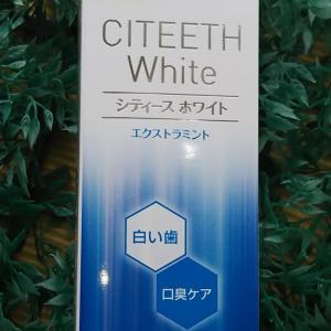 シティース ホワイト +口臭ケア(エクストラミント)