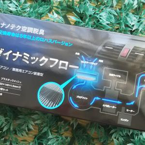 カーエアコンの冷房力UPと即効脱臭をしてくれるダイナミックスフロー DFP514