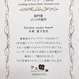 クスパアワード2019受賞致しました!!