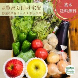 お得情報!!今週末お届けの野菜&果物ミックスボックスは特別価格です!