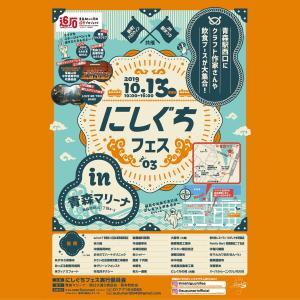 10/13(日)にしぐちフェスに出店します@JR青森駅西口