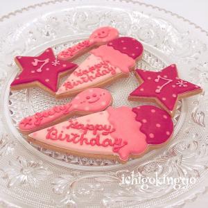 遅くなりましたが7月のお誕生日クッキー