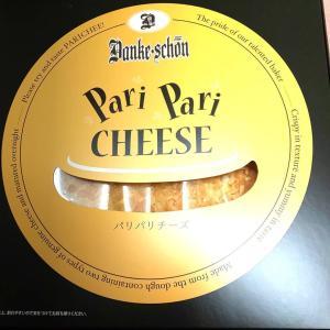 パリパリチーズ!ダンケシェーン