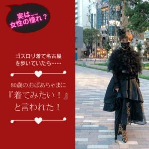 【YUKOのダダ漏れ日記#1】実はゴスロリは女性の憧れ?