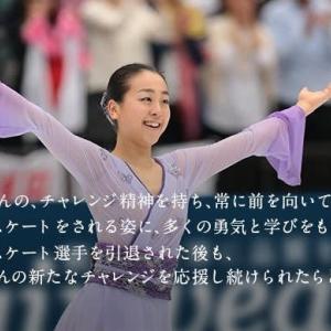 ■16:真央ちゃんと共に!2021年4月12日(月) 浅田真央サンクスツアー千葉公演、無事に終演!
