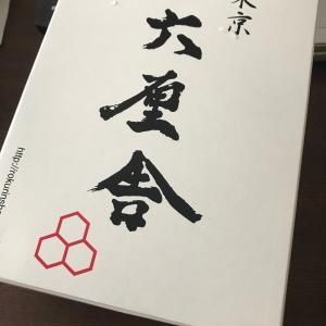 東京六厘舎ラーメン