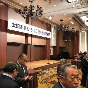 太田あきひろさん、2019政経懇親会