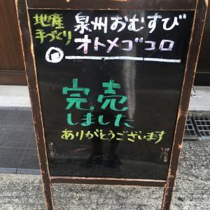 10月22日(火・祝)のおむすびは完売しました☆