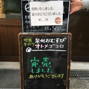 2020年1月22日(水)のおむすびは完売しました☆