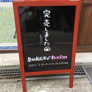 2020年6月3日(水)のおむすびは完売しました☆