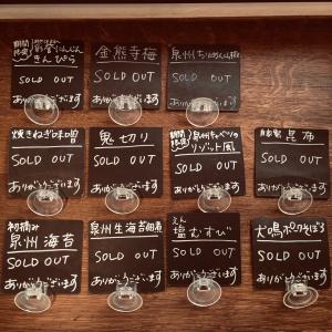 2021年1月21日(木)のおむすびは完売しました☆