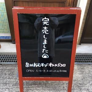 2021年6月1日(火)のおむすびは完売しました☆