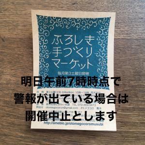 【続報】ふろしき手づくりマーケット