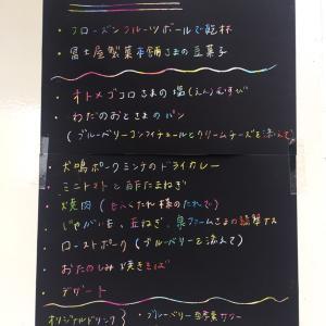 【お盆営業と2019年8月の出店情報】