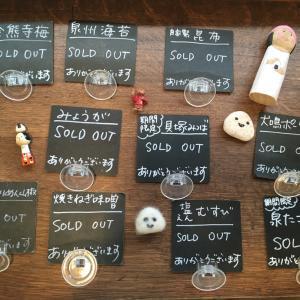 8月21日(水)のおむすびは完売しました☆