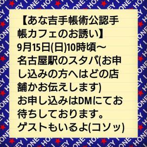 9月15日(日)名古屋駅のスタバでまったり♥