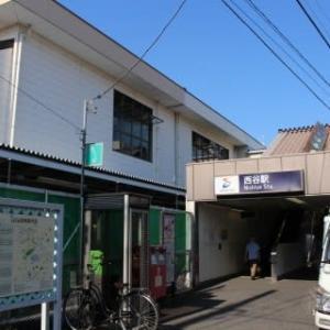 相鉄 西谷駅