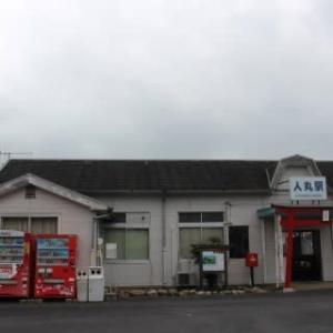 JR西日本 人丸駅
