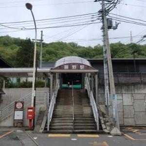 JR東日本 藤野駅