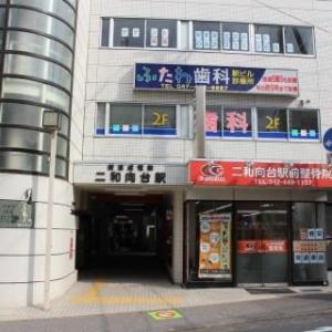新京成電鉄 二和向台駅