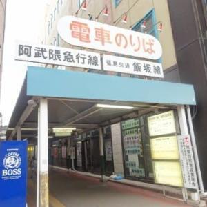 福島交通 福島駅