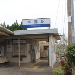 西鉄 本郷駅