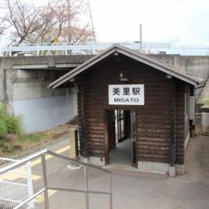 JR東日本 美里駅